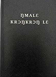 Nmale Kronkron le